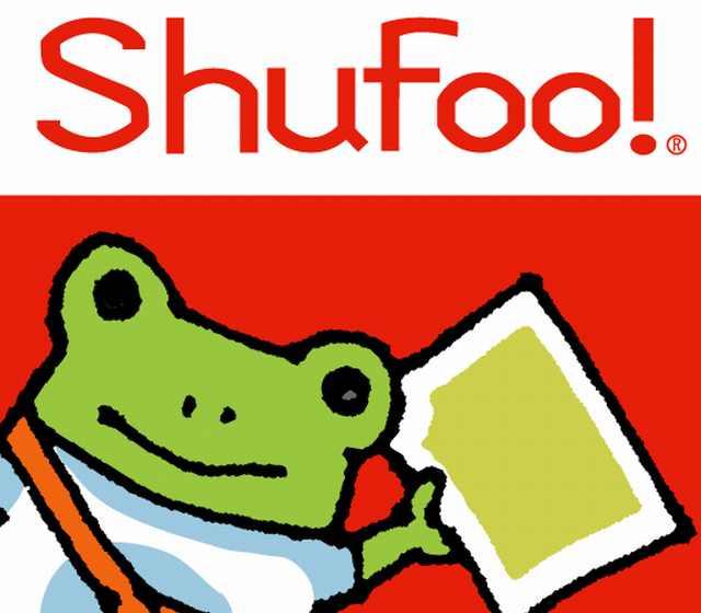 スーパーのチラシがメールで送られてくる「Shufoo!」で価格比較