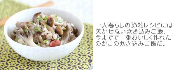 炊飯器で簡単!きのこと梅の炊き込みご飯