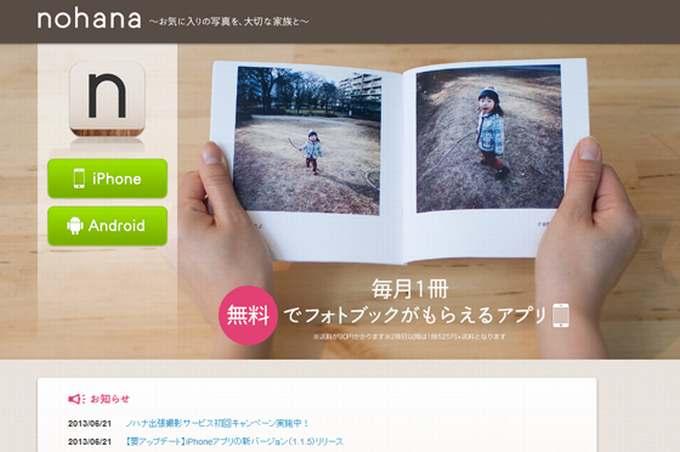 nohana|フォトブックを毎月無料で作れる太っ腹サービス
