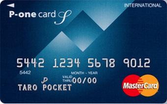 P-oneカード|年会費無料で請求額から自動で1%OFFの便利なカード