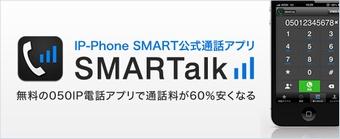 楽天でんわと「SMARTalk」の違い
