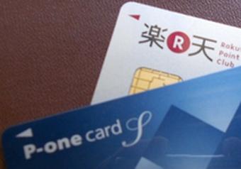 P-oneカードと楽天カードの比較