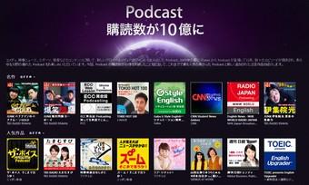 無料で英語を学べるpodcast7選