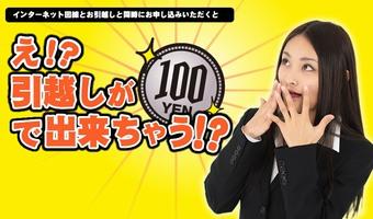 5~7万円の引越し費用が100円に!