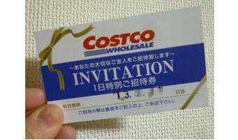 年会費無料でコストコを利用する方法