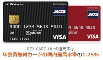 年会費無料の最強クレジットカードは「レックスカードライト」
