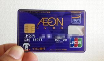 クレジットカードは「イオンカードセレクト」が断然お特!