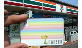 nanacoカードで支払うメリット