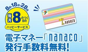 nanacoカードを無料で作る