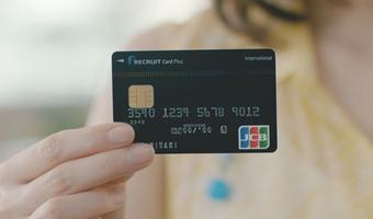 お得なクレジットカード① リクルートカードプラス