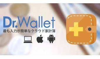 家計簿アプリランキング第3位「Dr.Wallet」