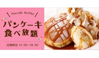 パンケーキ食べ放題が999円(税込)