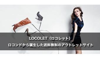 ロコレット