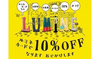 ルミネ10%OFFは3/12(木)~3/17(月)