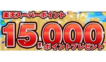 マネースクウェアジャパン|たった15分で15,000円分の楽天ポイントがもらえる新規口座開設キャンペーン
