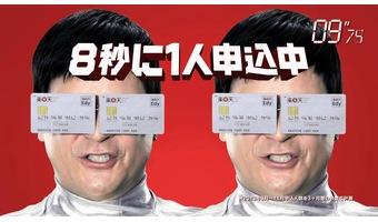 10秒に1枚発行されているクレジットカード