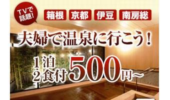 リロバケーションズの500円体験宿泊は超お得!