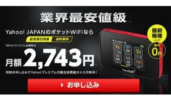 月額料金2,743円(税別)で速度は文句なし!