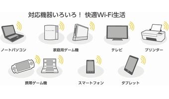 通信費の節約にはモバイルルーターが必須