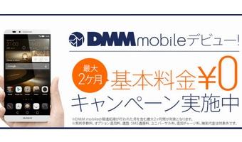 DMMモバイルの特典