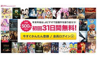 「dビデオ」が31日間無料キャンペーン開催中!