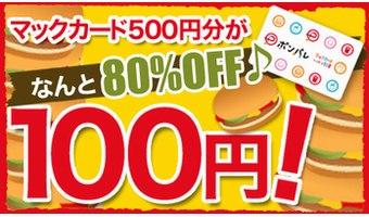 マックカード500円分がたったの100円!