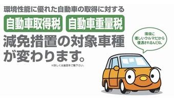 新エコカー減税が4月からスタート!