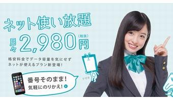 U-mobileから「LTE使い放題2,980円」が登場!