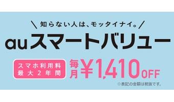 「ずっとギガ得プラン」が3月1日に登場
