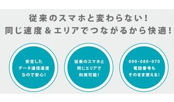 なぜ「LTE使い放題で音声付き2,980円」が実現できるのか?