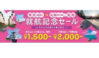 Peachの国内線が大型セール実施中!1,500円から!