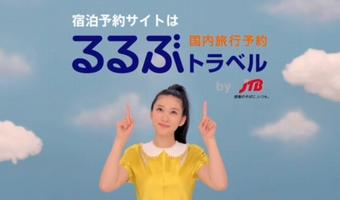 るるぶトラベルの宿泊クーポンが2000円分が500円分で買える!