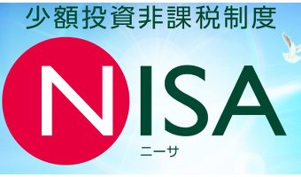 「NISA」とどっちがお得なのか?