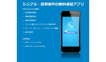 SkyPhoneのメリット2選