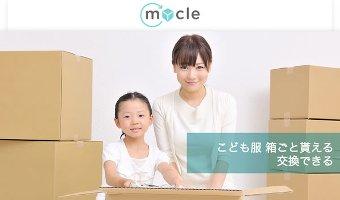 子供服のシェアリングサービス「mycle(マイクル)」