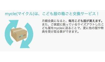 「mycle(マイクル)」の仕組み
