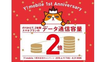 「Y!モバイル 一周年記念キャンペーン」が超おトク!