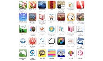 有料のオススメアプリ