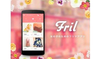 日本初のフリマアプリ「フリル」