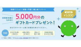 スーモの購入者アンケート調査に答えるともれなくギフト券5000円がもらえる!