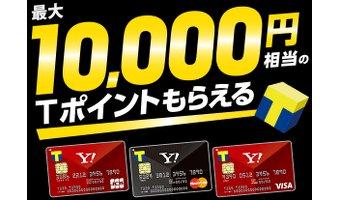 Yahoo!JAPANカードは入会特典も豪華!