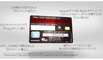 「Orico Card THE POINT」はこんな方にオススメ