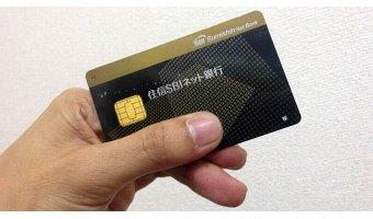住信SBIネット銀行がサービス内容を大幅変更へ