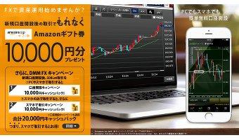 DMM FXの口座開設で10,000円分のAmazonギフト券がもらえるキャンペーン開催中!