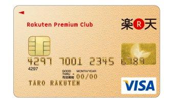 楽天プレミアムカードは海外出張が多い方にオススメ!