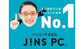 買ってよかったもの⑤ JINS PC