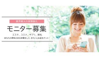 美容関係の無料モニター募集サイト「ジャパンモニター」