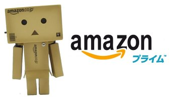 amazonプライム会員のメリット12選|無料体験をしてみよう!