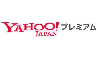 Yahooプレミアム会員のメリット10選