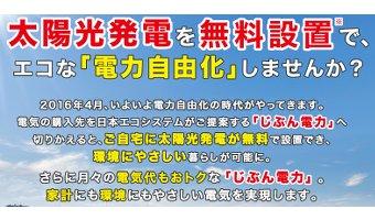 日本エコシステム「じぶん電力」のメリット5選